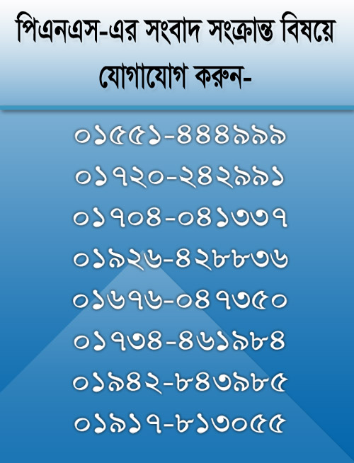 PNS Staff Reporters Number
